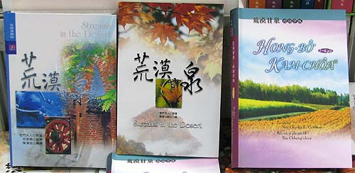 covers of three editions of 'Streams in the Desert,' as translated into Mandarin and Taiwanese