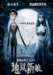 cover of 'Corpse Bride' in Chinese