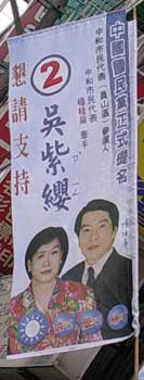 campaign banner with zhuyin to help people read the candidate's name