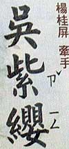 closeup of banner, showing zhuyin for two characters