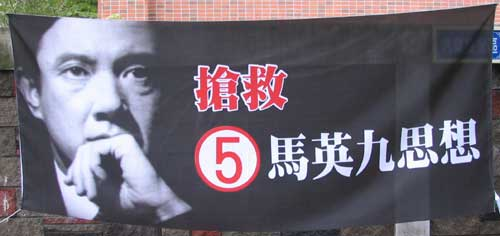Taiwan campaign banner discussed in this post. It pictures KMT Chairman Ma Ying-jeou looking thoughtful.