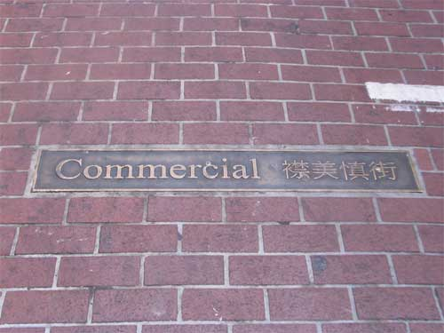 'Commercial 襟美慎街' -- a bronze placque embedded in brick paving
