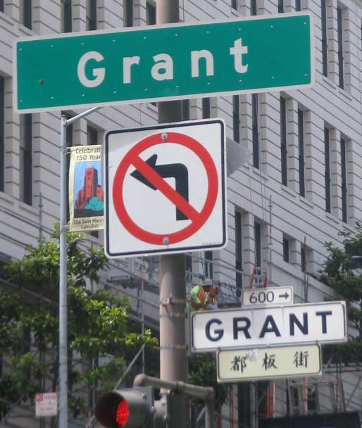 street sign reading 'Grant 都板街'