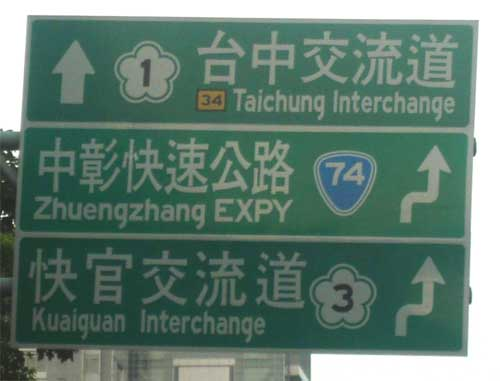 sign with what is written Z-H-O-N-G in Hanyu Pinyin spelled here both C-H-U-N-G and Z-H-U-E-N-G