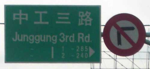 sign with what is written Z-H-O-N-G in Hanyu Pinyin spelled here J-U-N-G (MPS2)