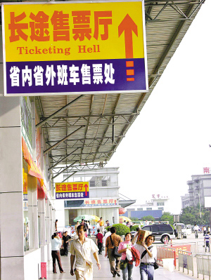 sign in Guangzhou Province with 'ticketing hell' rather than 'ticketing hall'