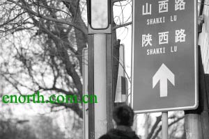 road sign that gives SHANXI LU for ??? and SHANXI LU for ???