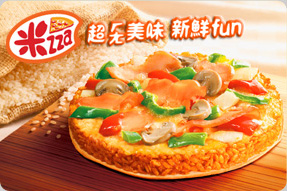 advertising photo of Pizza Hut's rice pizza; the copy reads '米zza 超ㄏㄤ美味新鮮fun'