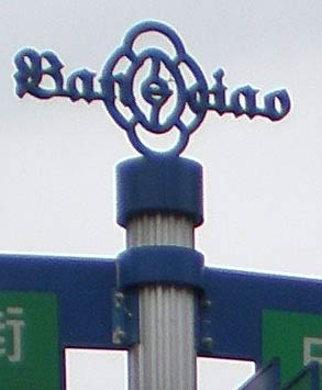 photo of the top piece on a streetsign pole in Banqiao. It reads 