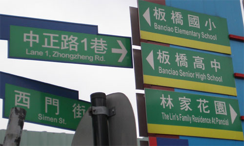 detail of signs discussed in this post