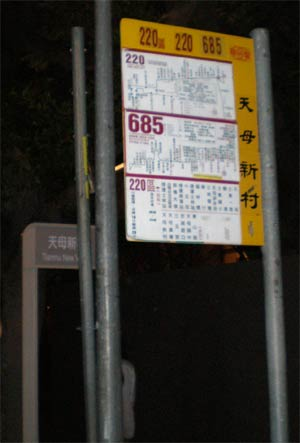 nighttime shot of the busstop sign, showing the low level of contrast at night