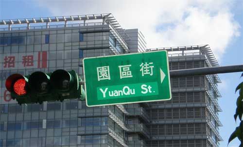 Taipei street sign reading '??? YuanQu St.'
