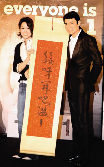 Andy Lau being presented with the calligraphy scroll discussed in this post