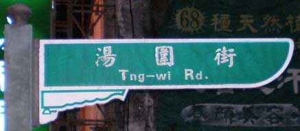 street sign reading '??? Tng-wi Rd.'