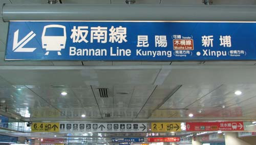 photo of signage in the Taipei MRT system, pointing toward the 'Bannan Line'