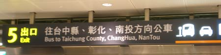 exit sign at the Wuri (Taizhong) high-speed rail station, reading 'Bus to Taichung County, ChangHua, NanTou'