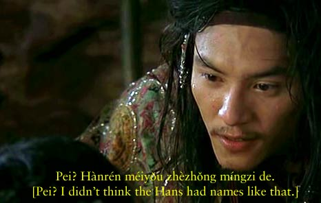 image from 'Crouching Tiger, Hidden Dragon' with the lines Pei? Hànrén méiyǒu zhèzhǒng míngzi de. [Pei? I didn't think the Hans had names like that.]