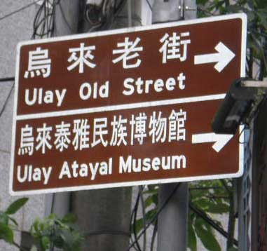 two brown (culture) signs with 'Ulay Old Street' and 'Ulay Atayal Museum', along with their respective Chinese characters
