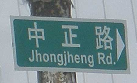 jhongjheng