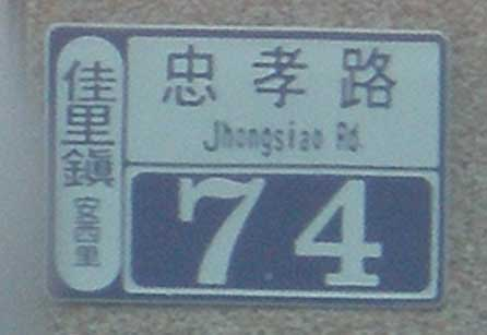 Jhongsiao Rd.