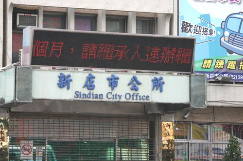 photo of Xindian City Hall (the actual building, not the MRT station). It's labeled 'Sindian City Office'