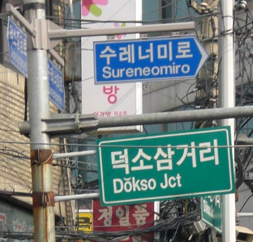 korean_streetsigns