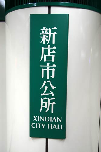 sign on a pillar on the MRT platform reading 'Xindian City Hall'