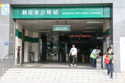 MRT station main entrance, marked 'Xindian City Hall Station'