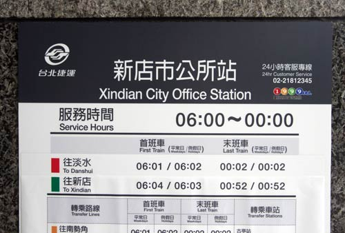 photo of station operation hours, with station name marked 'Xindian City Office Station'