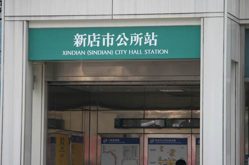 MRT station side entrance, marked 'Xindian (Sindian) City Hall Station'