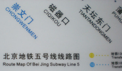 Route Map Of Bei Jing Subway Line 5
