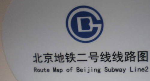 Route Map of Beijing Subway Line2