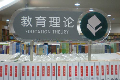 sign in a Beijing bookstore reading 'Education Theury' [sic]