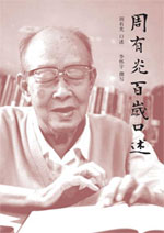 cover of a book by Zhou Youguang