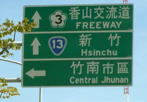 directional sign reading 'Central Jhunan'