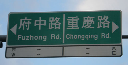 street sign in Banqiao, Taiwan, in Hanyu Pinyin: 'Fuzhong Rd.' 'Chongqing Rd.'