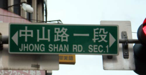 JHONG SHAN RD. SEC.1