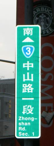 Zhongshan Rd. Sec. 1