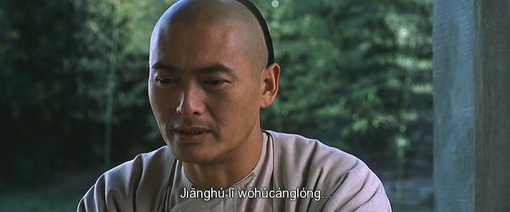 still from the movie, showing the subtitled text of Li Mubai saying 'Jianghu li wohucanglong'