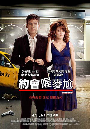 Taiwanese movie poster in Mandarin for 'Date Night', a.k.a. '?????'