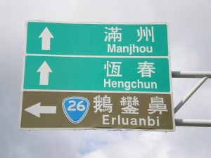 3 highway signs, reading 'Manjhou', 'Hengchun', and 'Erluanbi'