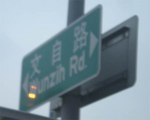 street sign reading 'Wunzih Rd.'