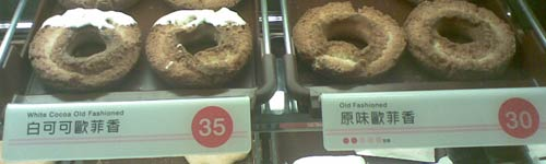 photo of donuts and their labels: 'White Cocoa Old Fashioned / 白可可歐菲香' and 'Old Fashioned / 原味歐菲香'