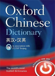 cover image of the Oxford Chinese Dictionary
