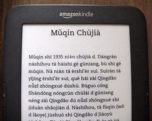 photo of a Kindle 3 displaying the opening of 'Muqin Chujia' -- showing that all tone marks appear correctly