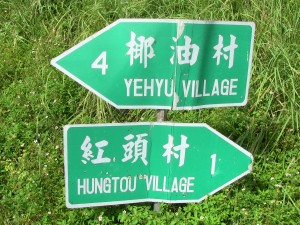 two directional signs reading '??? YEHYU VILLAGE' and '??? HUNGTOU VILLAGE'