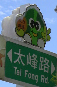 Tai Fong Rd. ???