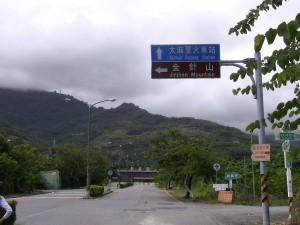 two signs reading Taimali Railway Station ?????? / Jinjhen Mountain ???