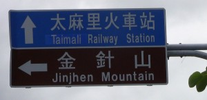 closeup of two signs reading Taimali Railway Station ?????? / Jinjhen Mountain ???