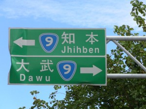 directional highway signs reading ?? Jhiben / ??? Dawu